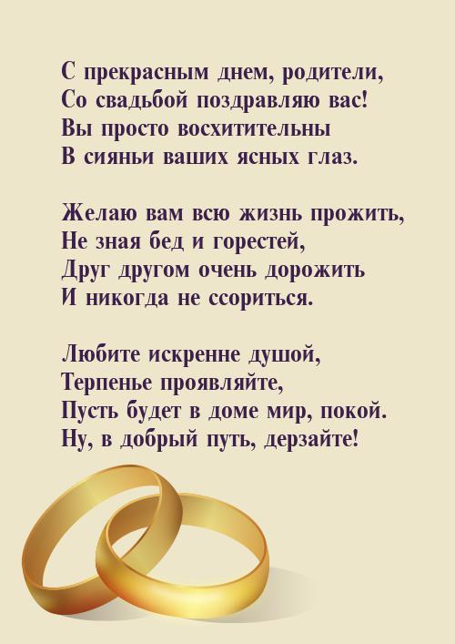 С днем свадьбы дочери поздравления родителям открытки
