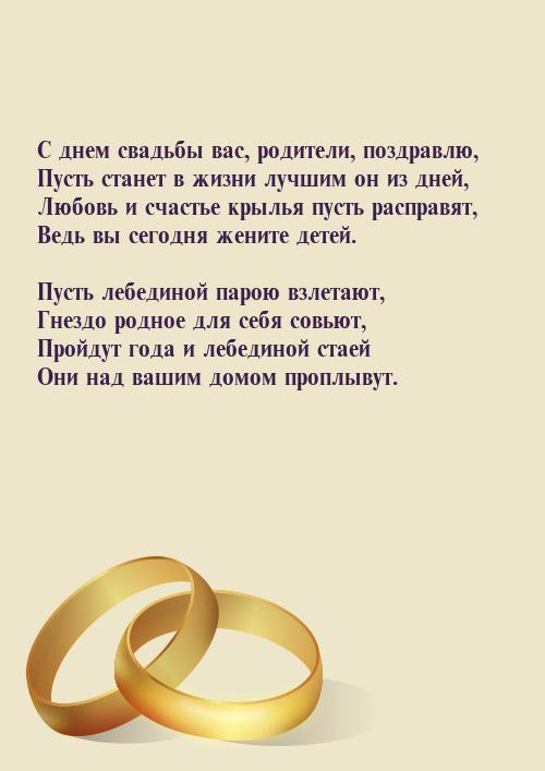 Пламя свечи, поздравление родителей невесты в картинках