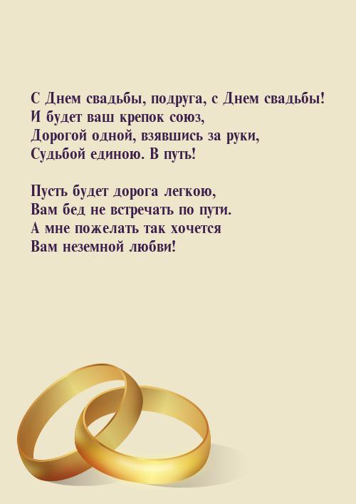 Открытки на свадьбу лучшей подруге