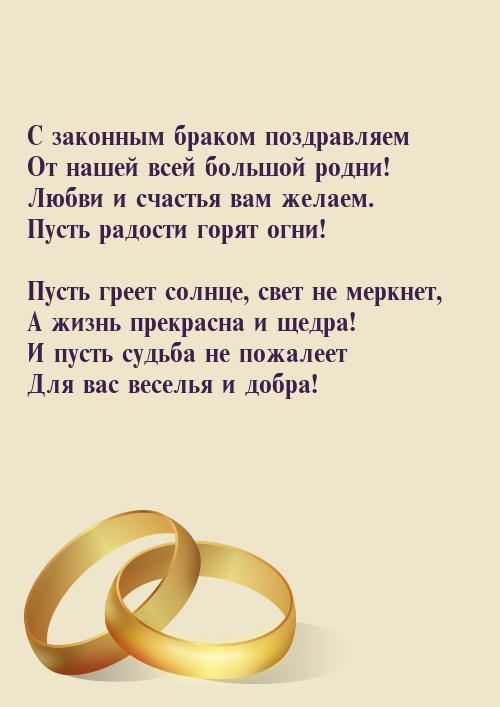 Картинки, поздравить с законным браком открытки
