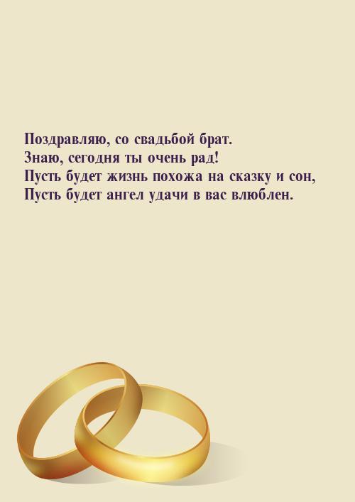 Поздравлением с бракосочетанием брата и сноху