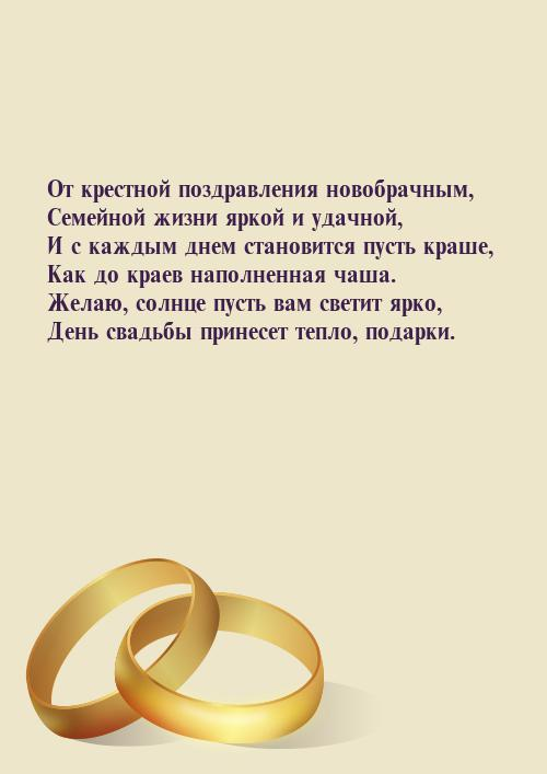 Поздравления от крестных крестнице на свадьбу от крестной