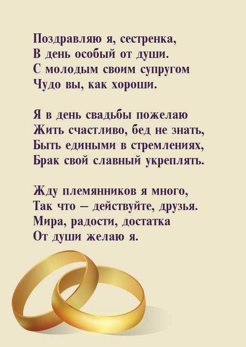 Открытку днем, открытка сестре на свадьбу