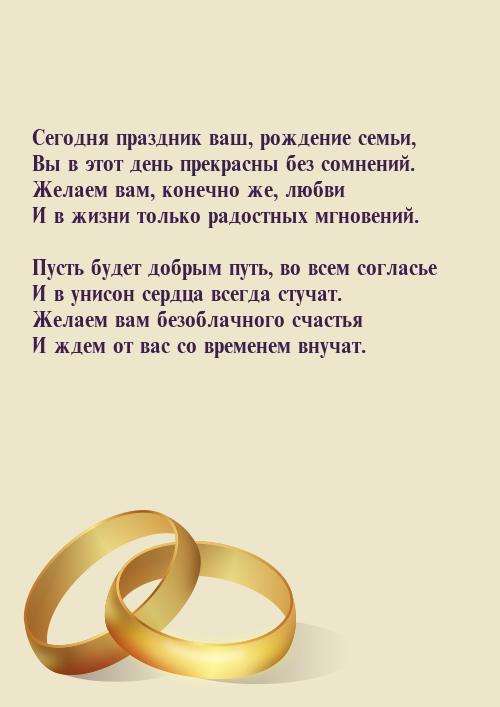 Как подписать свадебную открытку от родителей невесты