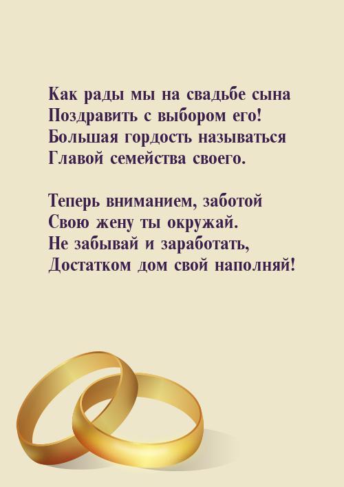 Текст открытки на свадьбу сына