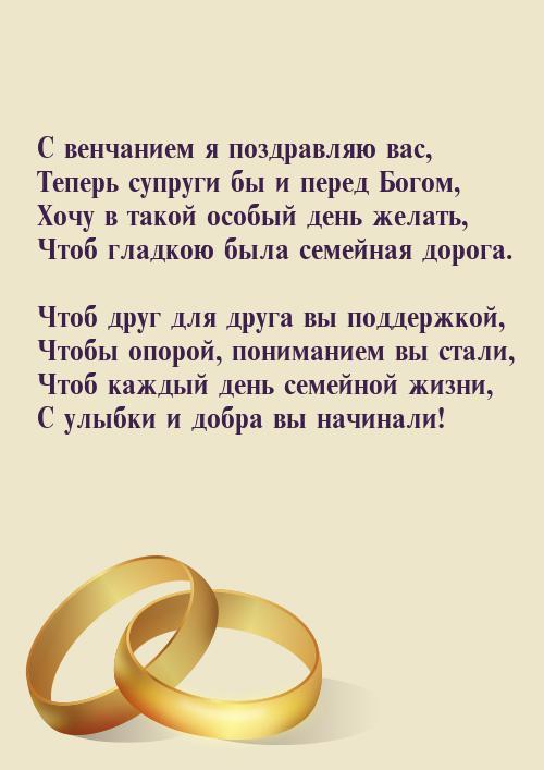 Открытки жене на венчание