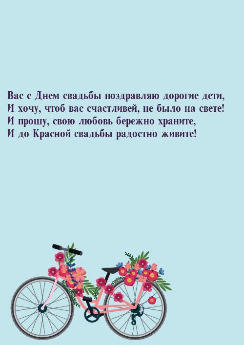 С днем свадьбы брату от сестры открытки, марта