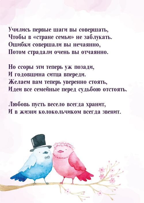 Стихи про 26