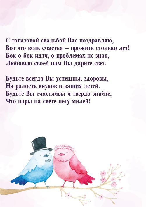 Поздравление с топазовой свадьбой открытки, марта для детей