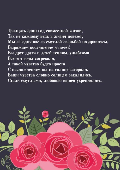 Кубок гагарина, 31 год совместной жизни открытка