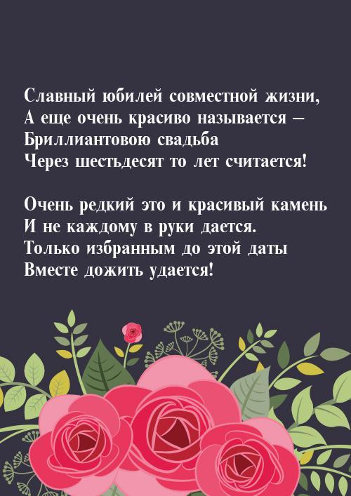 Поздравления к 60 совместной жизни