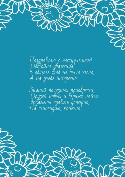 Стихи на 23 февраля мальчикам от девочек короткие и 11