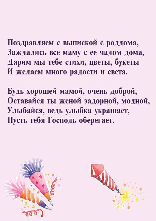 С выпиской из роддома поздравления картинки девочка бабуле, вадима