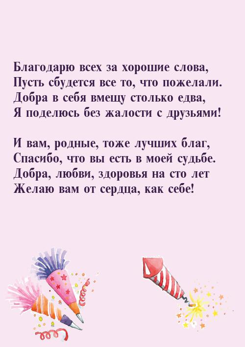 Бесплатные поздравления с Днем рождения: красивые слова