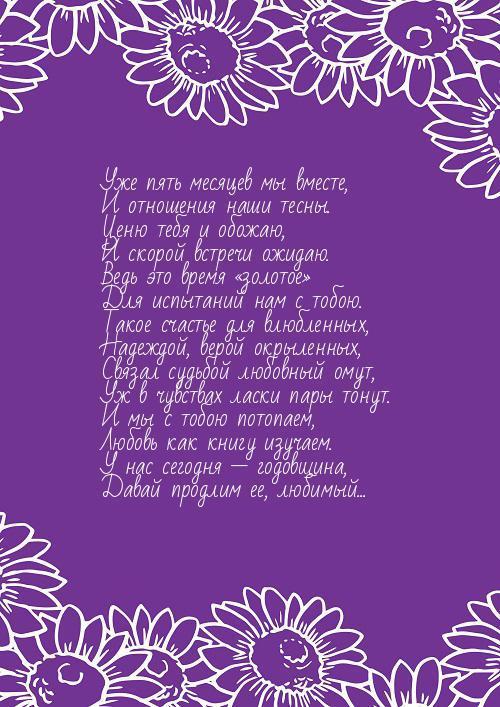 Месяц девушки стихи знакомства для