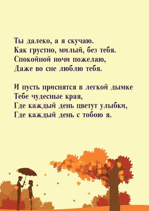 Стихи ты далеко от меня стихи девушке