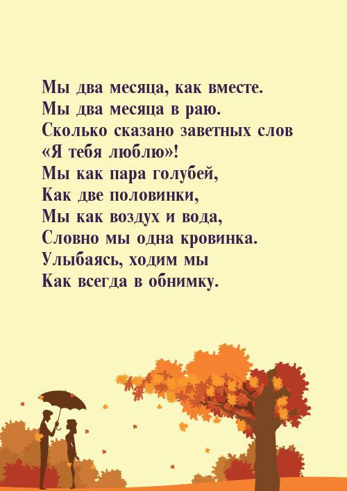 Стихи Мужчине На День Знакомства