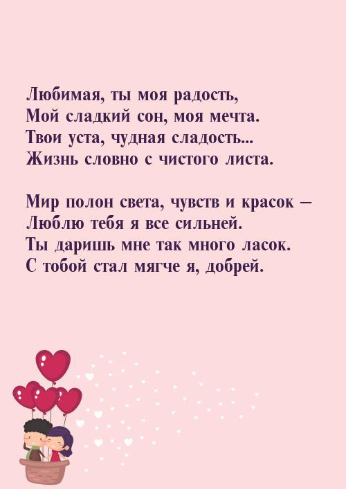 Открытки я люблю тебя радость моя
