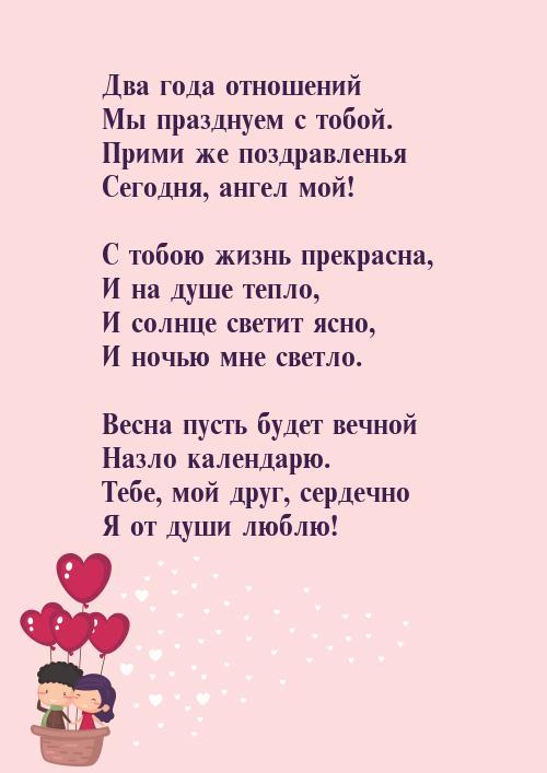 год стихи один знакомства