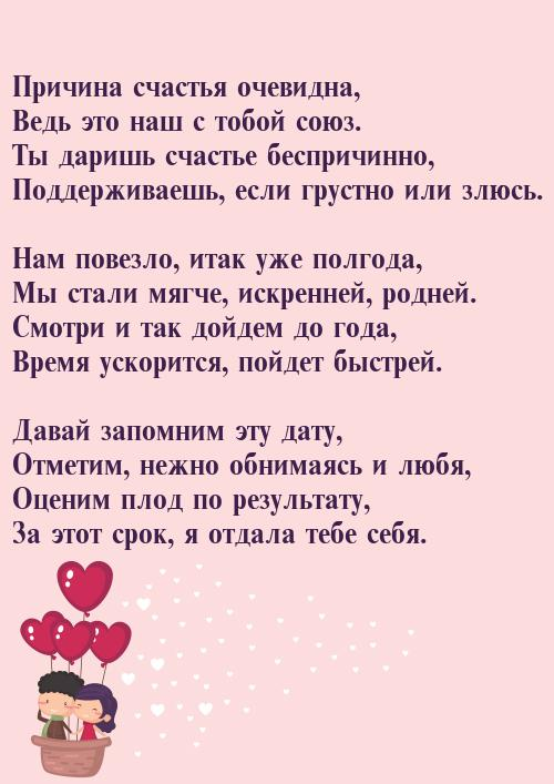 Стихи любимой девушке дата знакомства полгода