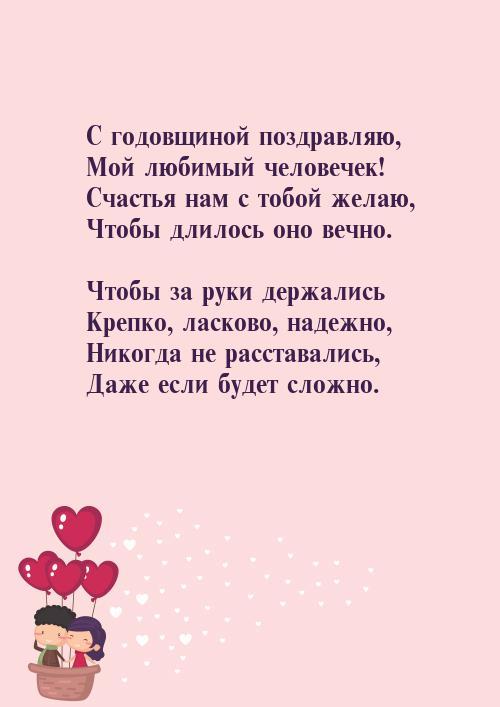 Поздравление с годовщиной отношений любимому картинки, русском создание