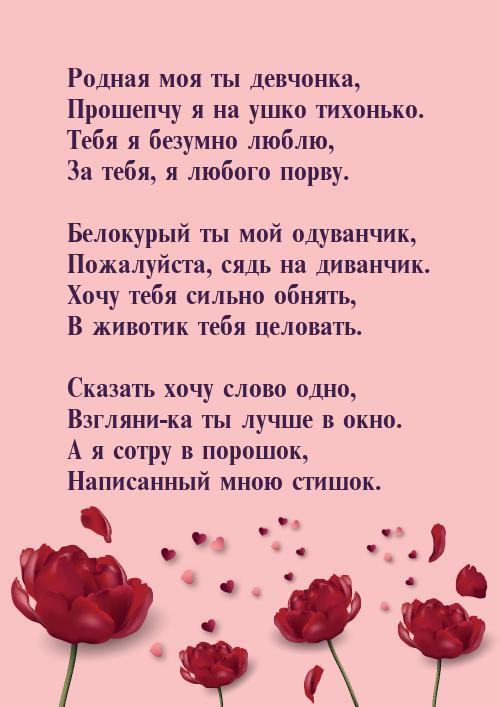 Любовь МояТы  Безупречна!