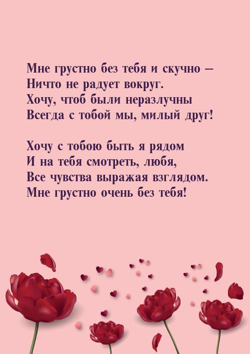 Картинки мне грустно без тебя любимый