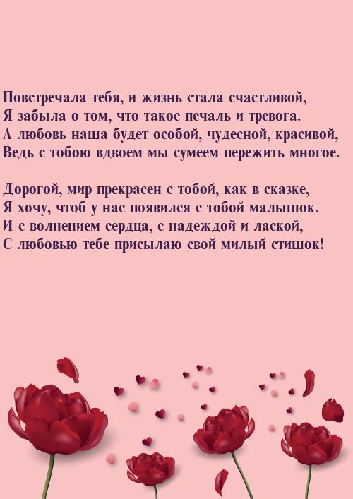 Хочу чтобы прошла любовь
