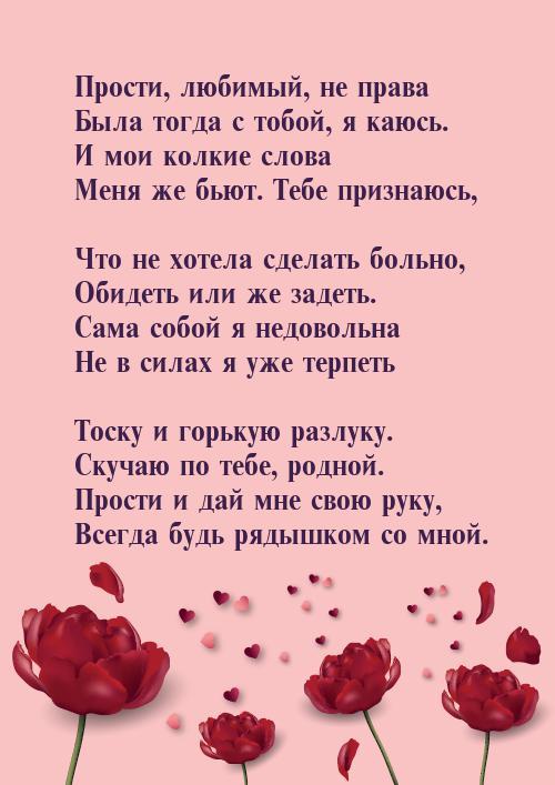 Василия, картинки прости любимый меня