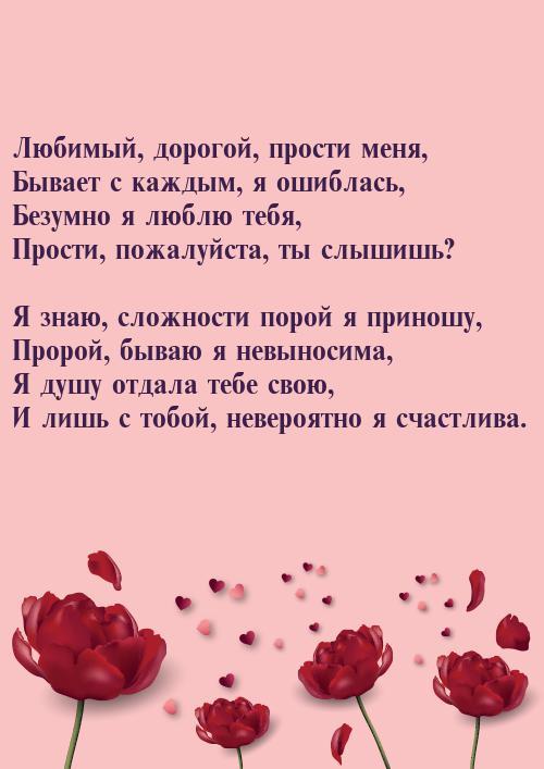 привороты любимой на прощение любимого