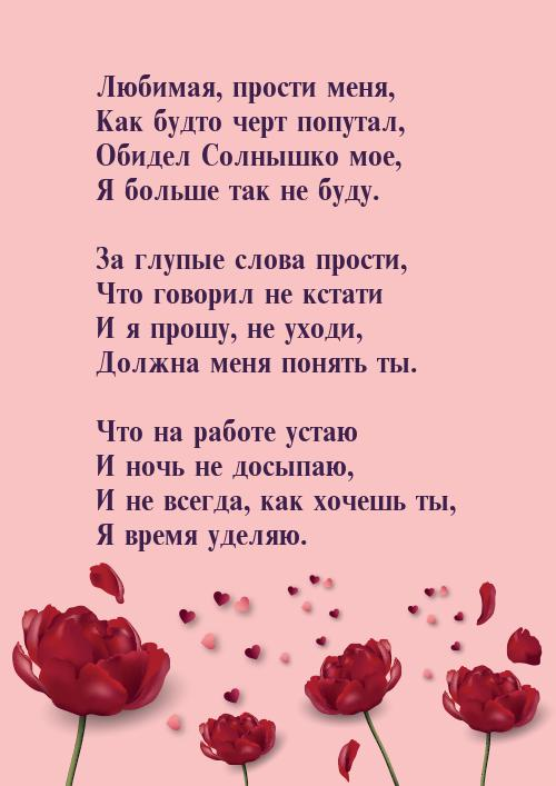 Открытки прости меня любимый я тебя люблю