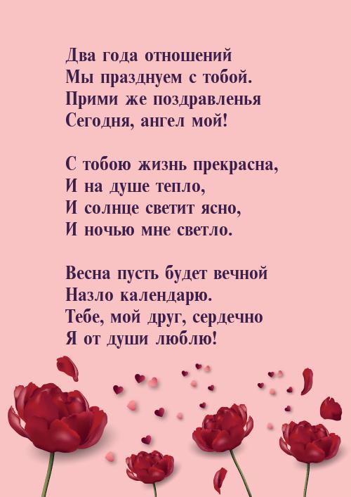 стихи на 4-я годовщина знакомство