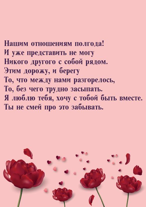 Стихи Мужу На День Знакомства
