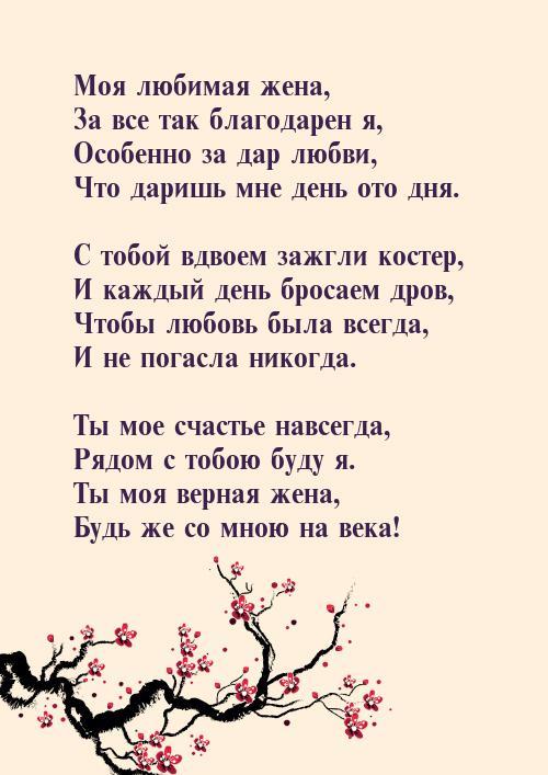 perevod-moya-lyubimaya-zhena