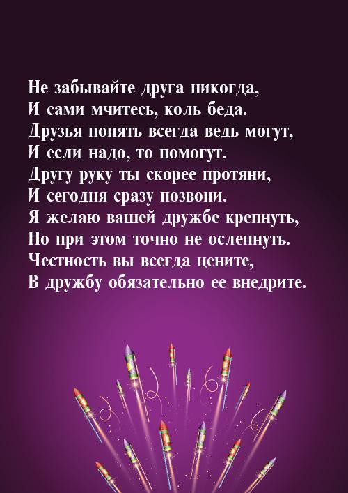 Картинки не забывайте друзей, днем рождения мама