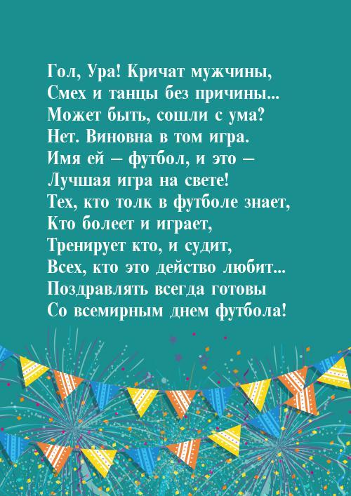 Открытки племяннику с Днем рождения ПОЗДРАВЛЕНИЯ