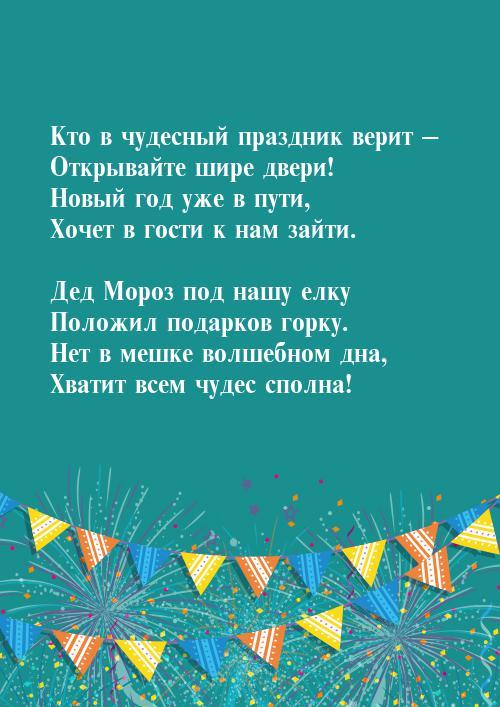 Кто в чудесный праздник верит