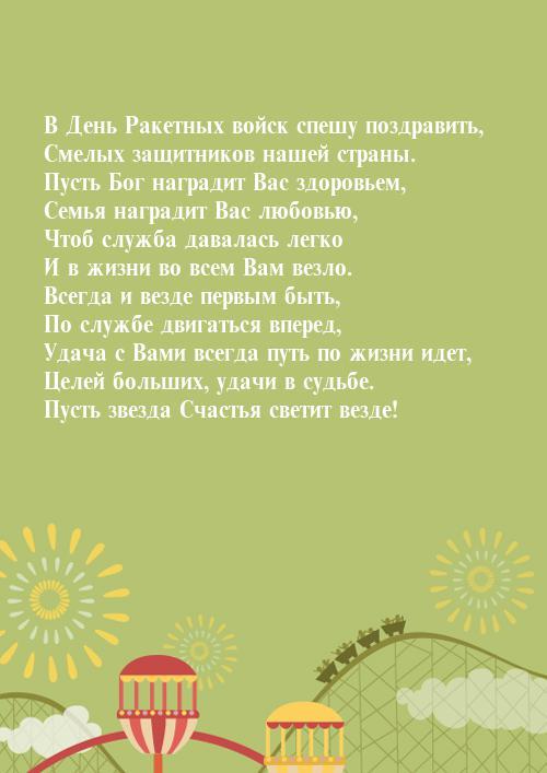Люша написал(а) 1 год вместе с любимым человеком поздравление Автор: Любовь Алейникова