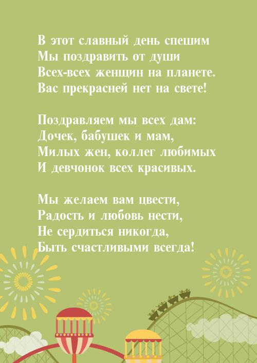 систему Русская по зеленой по аллее пирожок шел в бакалею Содействия Трудоустройству