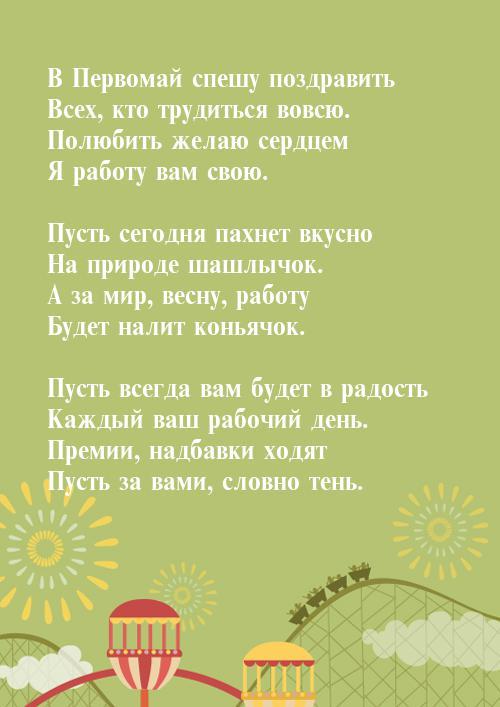 А такая какая есть стихи