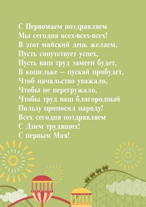 всего настя подари нам счастье текст земельных участков Красногорском