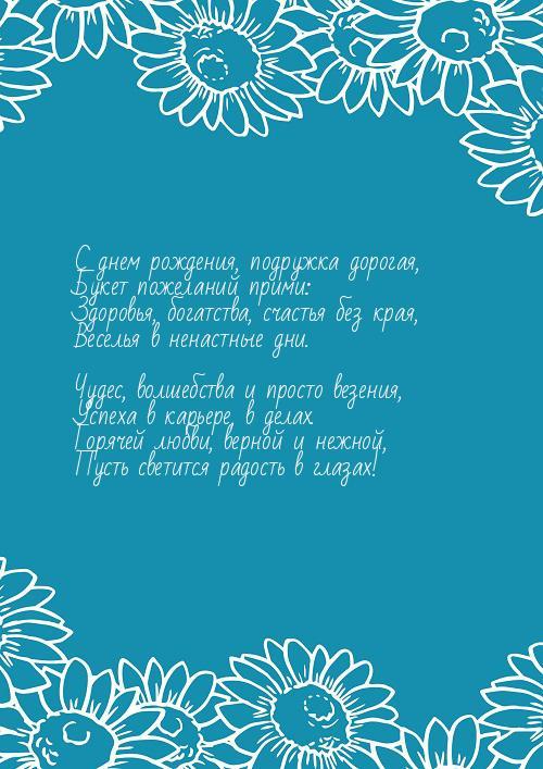 buket-dlya-dorogoy-podruzhki-tsvetov-landishi