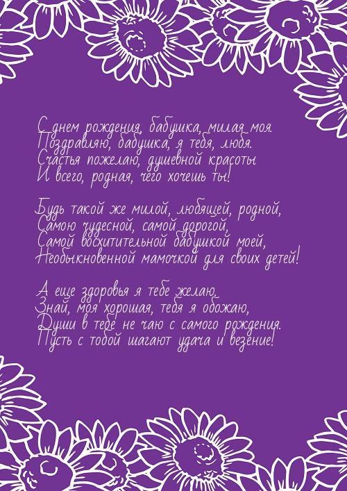 Поздравить с днем рождения бабушку таню