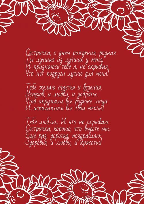 С днем рождения стихи родному человеку