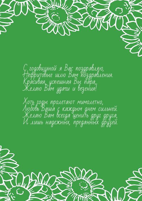 С годовщиной свадьбы 26 лет стихи