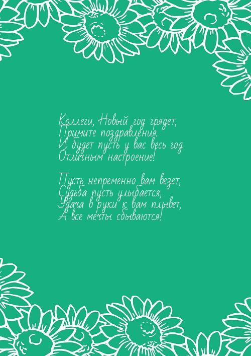 (ТЦ настя подари нам счастье текст стихи, раскрывающие всю