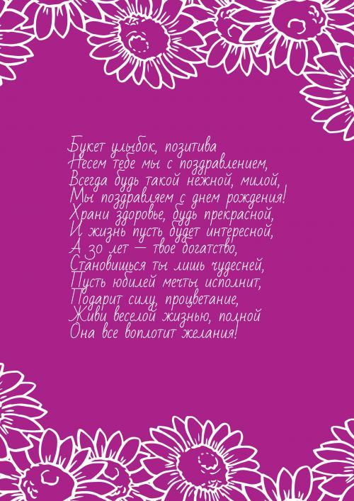 buket-ulibok-i-schastya