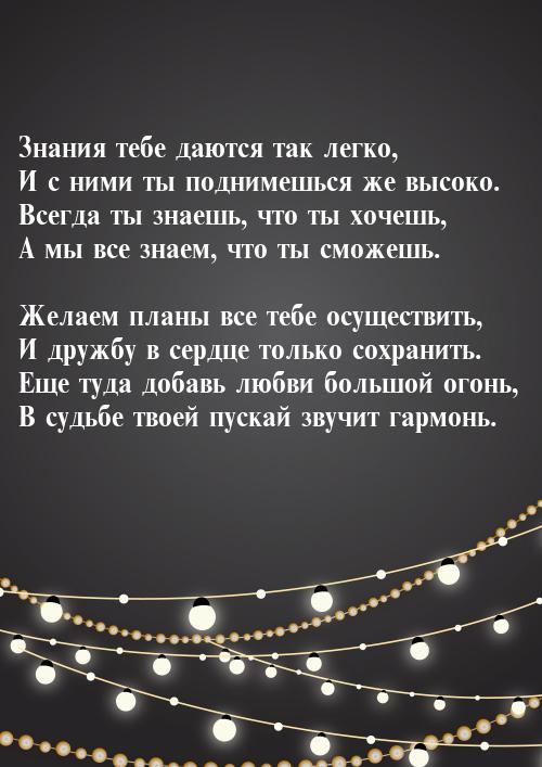 Стих я милую диану обнимал — img 11