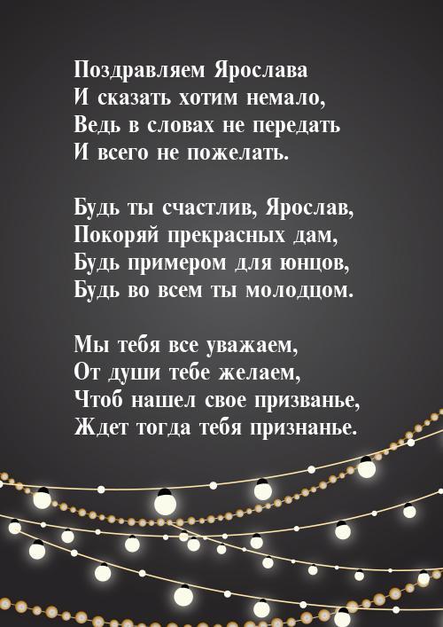 Поздравления ярославу в картинках