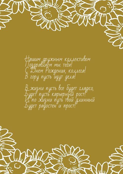 Песня принимайте поздравления